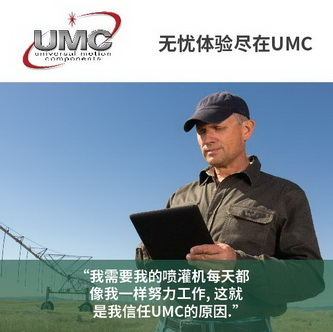 UMC Irrigation Brochure Cover Chinese